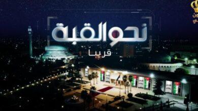 """Photo of التلفزيون الأردني يطلق قريباً برنامج """"نحو القبة"""""""