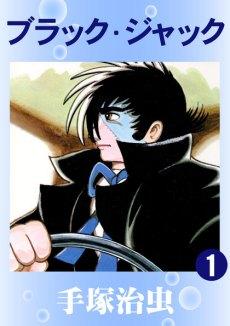 「ブラック・ジャック」全巻 6600円⁉