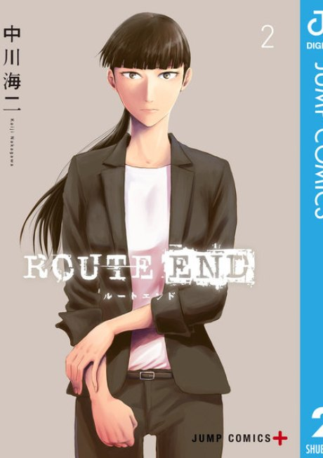「ROUTE END」2巻 を無料で読んでみる^^