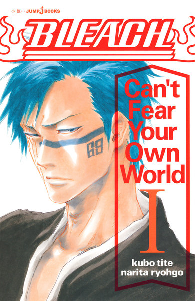 ※「BLEACH Can't Fear Your Own World」の無料試し読みはコチラから♪