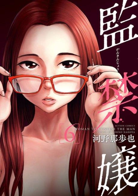 「監禁嬢」6巻 を無料で読んでみる^^