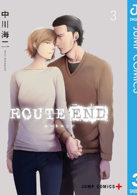 「ROUTE END」3巻 を無料で読んでみる^^