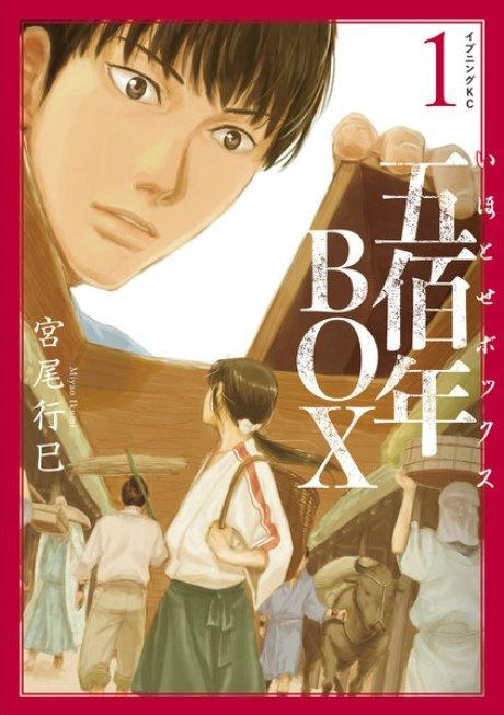 「五佰年BOX」を無料で読んでみる^^