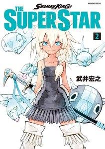 『SHAMAN KING THE SUPER STAR』最新刊を読む!