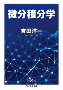 零の発見-數學の生い立ち 電子書籍版 | 吉田洋一 | Yahoo ...