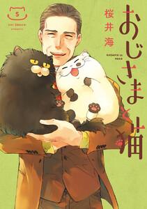 ebookjapanでおじさまと猫をお得に読む