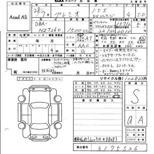 Toyota Premio F Prime Selection 1.5 2016 for sale in