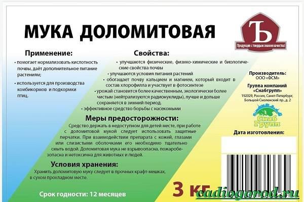 Доломитовая-мука-Свойства-состав-и-применение-доломитовой-муки-4