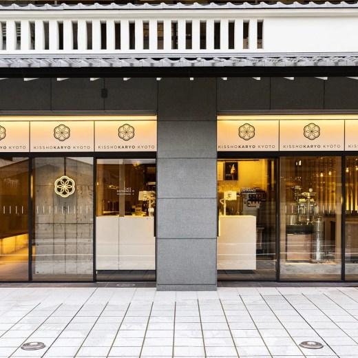 京都・祇園のきな粉スイーツ専門店
