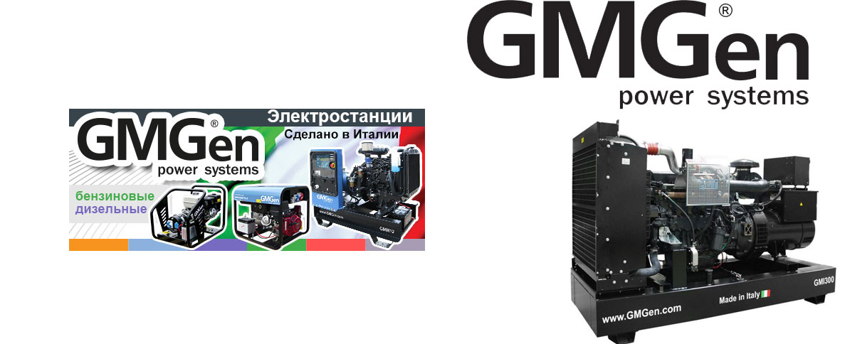 Генераторы GMGen