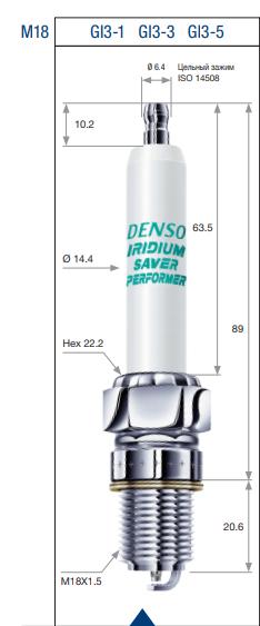 Denso GI3-3