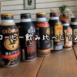 カフェスタッフが教える!おいしい缶コーヒー【ブラック編】