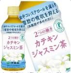 伊藤園カテキンジャスミン茶の口コミと最安値は50%引き?