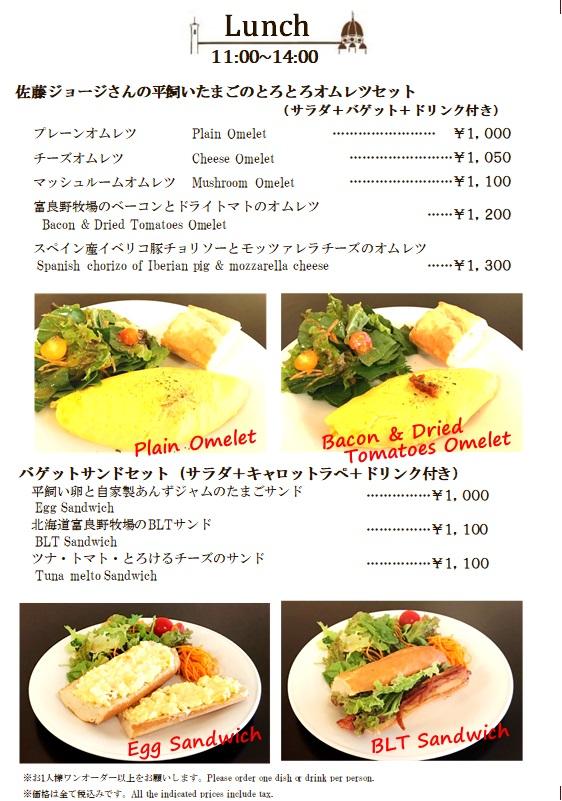 CAFE CUPOLA mejiro_menu_Lunch①_20191001