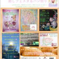 2020年4月11日(土)癒しフェスタ&パン祭り♪開催します