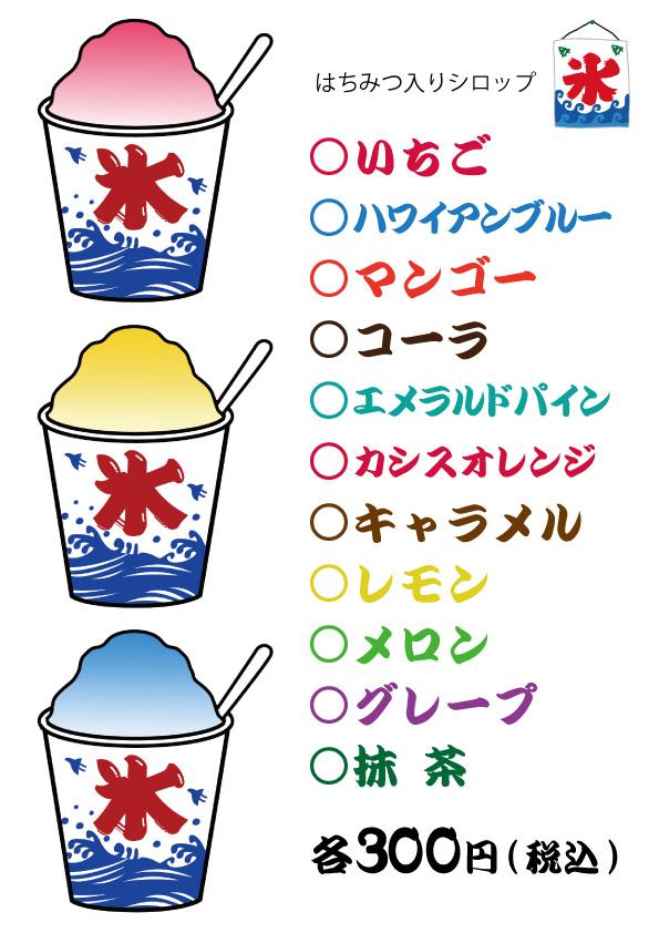 カフェスタジオ@シズオカの2016かき氷