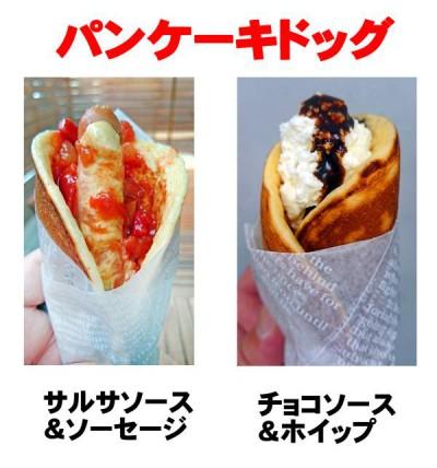 pancakedog