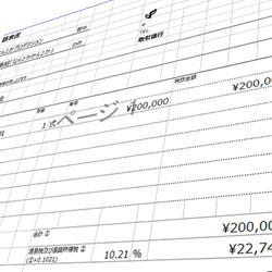 請求書における消費税と源泉徴収の扱い