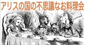 アリスの国の不思議なお料理会