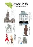 ベルギーの旅