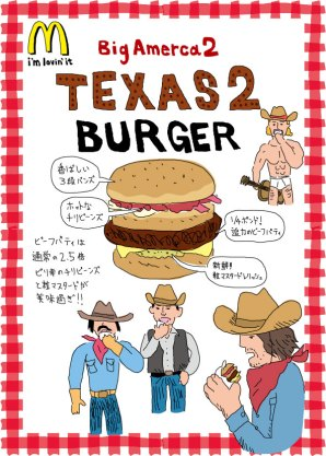 テキサス2バーガー