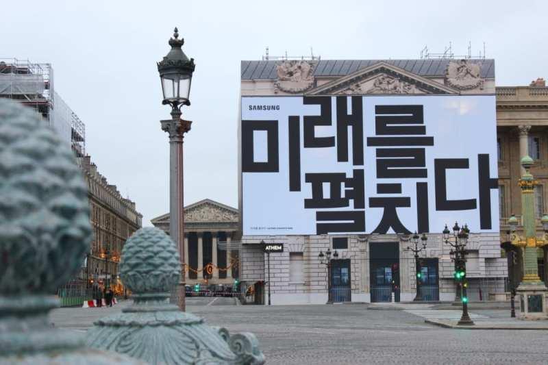 Samsung anticipa detalles del Galaxy Unpacked 2019 con carteles en París