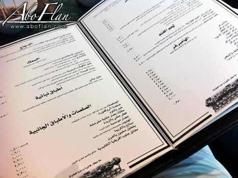 منيو مطعم ذا بوتشر شوب آند جريل