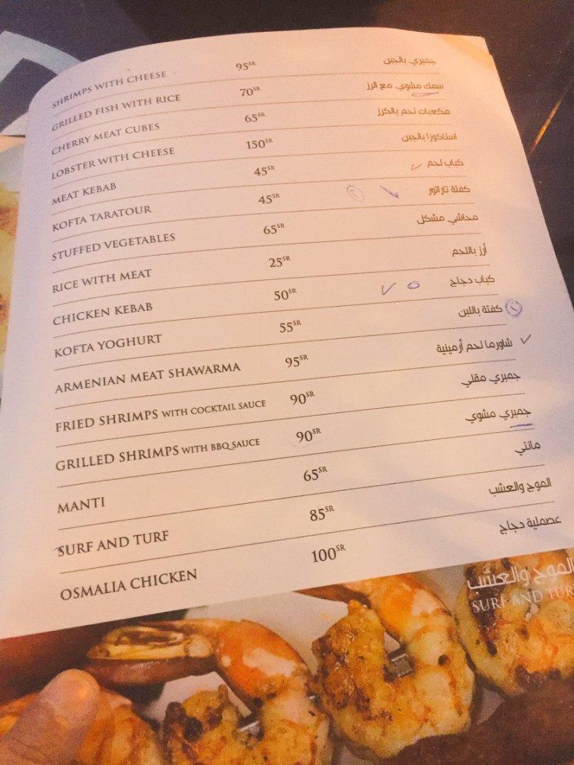 منيو مطعم أزكدنيا