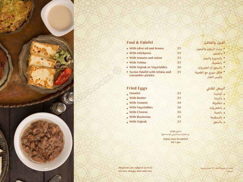 منيو مطعم زوار الرياض