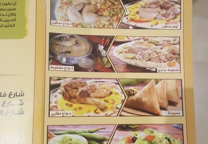حائل مطعم السده