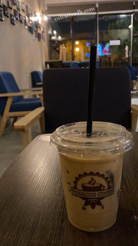 كافيه تبغ القهوة بالرياض