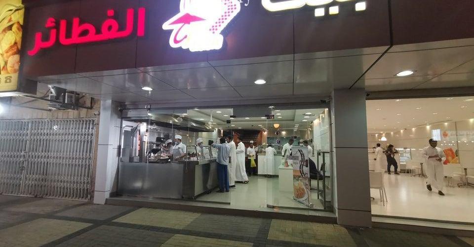 مطعم بيت الفطائر بالرياض