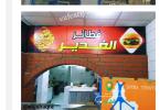 مطعم فطائر الغدير الشقراء. (2)