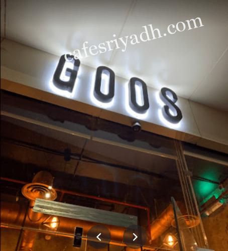 مطعم قوس GOOS بالرياض