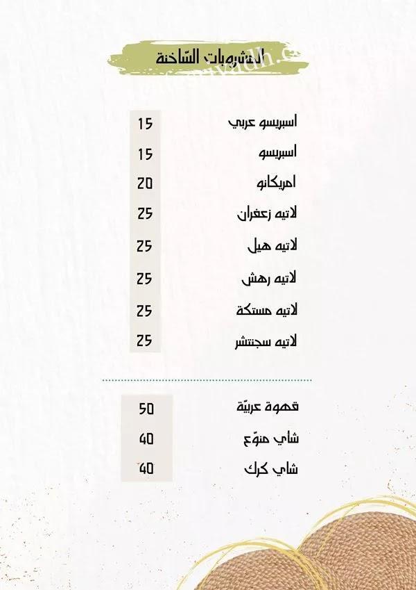 منيو صبوة لاونج الرياض