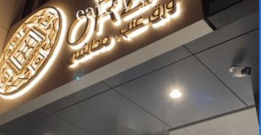 مطعم اورزا بالرياض