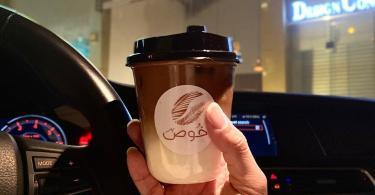 قهوة خوص