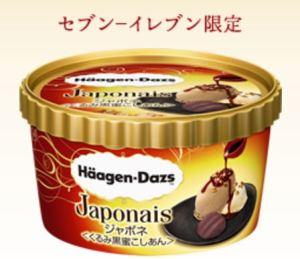 出典:http://www.haagen-dazs.co.jp/