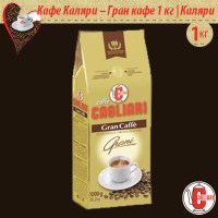 Cafe Cagliari Gran Caffe Традиционната смес притежава мек вкус и тънък аромат благодарение на старателното отбиране на висок клас зърна от сорта Арабика