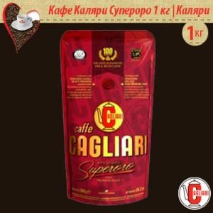 Кафето Cagliari Superoro е висококачествено кафе. Специална смес високо качество от печени зърна за приготвяне на еспресо с иновативен еднопосочен клапан високо налягане.