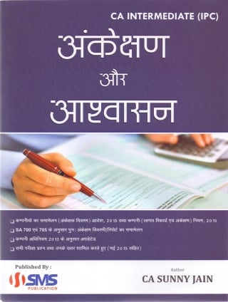 CA IPCC Audit Book By CA Sunnay Jain