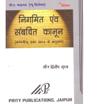 CA Final Corporate, Allied Law Book In Hindi