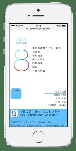 iPhone今日の暦・日めくりカレンダー