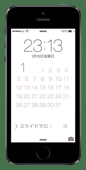 iPhoneロック画面用待ち受けカレンダー壁紙