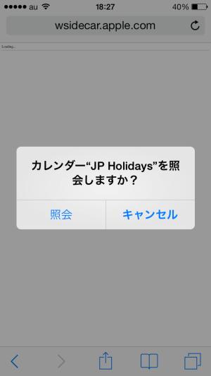 iPhoneカレンダー祝日設定