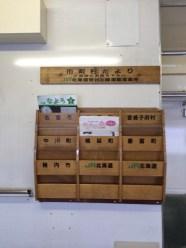 宗谷本線キハ54車内自治体ラック