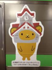 2013 北海道DC キュンちゃん