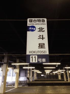 北斗星 乗車位置案内 札幌駅