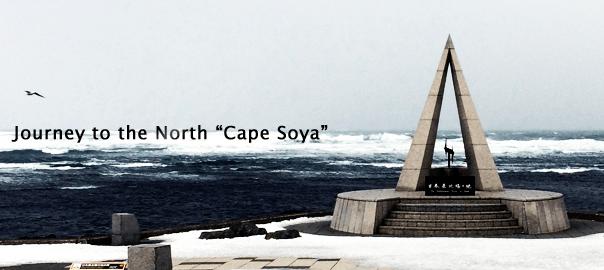 北海道東日本パスで冬の北海道、宗谷岬
