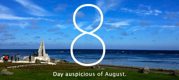 2014年8月の良い日悪い日のお日取り